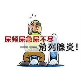 <em>古镇</em>前列腺炎药物