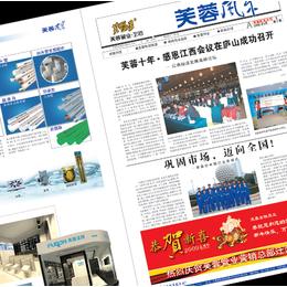 捷印 印刷报纸批量印刷