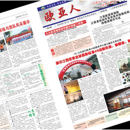 捷印专业印刷报纸    批量印刷报纸价格