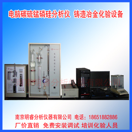 供应合金钢材成分分析仪 南京明睿MR-CS-F型