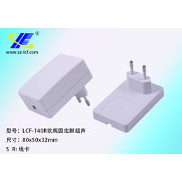 塑胶充电器<em>外壳</em> 24W适配器<em>外壳</em> LCF-140R<em>欧</em><em>规</em>