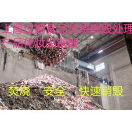 过期饮料牛奶销毁上海过期乳制品销毁正规公司静安区食品销毁流程