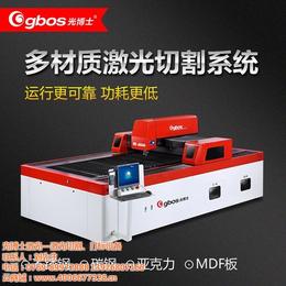 光博士CO2金属激光切割机不锈钢碳钢亚克力激光切割机ptpt9大奖娱乐厂家