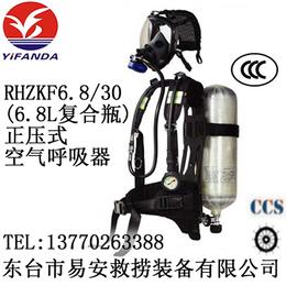 RHZKF6.8 30正压式消防空气呼吸器