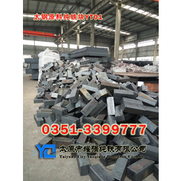 纯铁 原料纯铁YT01 原料纯铁价格