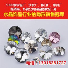 沙发水晶扣 天艺水晶饰品 行业的标杆企业 批发沙发水晶扣