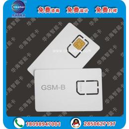 GSM耦合白卡2G手机白卡