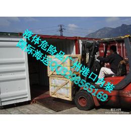 危险品化工品广州海事申报