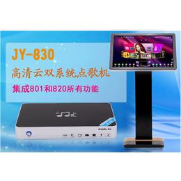 供应深圳佳音JY-830双系统版点歌机主机卡拉ok三合一体机