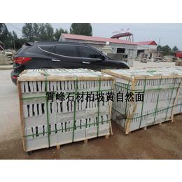 厂家直销河北柏坡黄石材石料 3公分柏坡黄花岗岩荔枝面