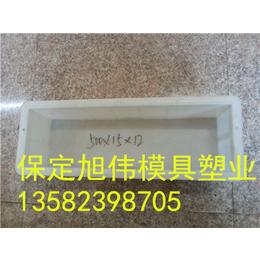 马路牙子塑料模具常用规格 尺寸
