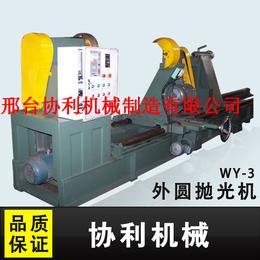 供应厂家直供2017新款促销WY-3无心外圆抛光机