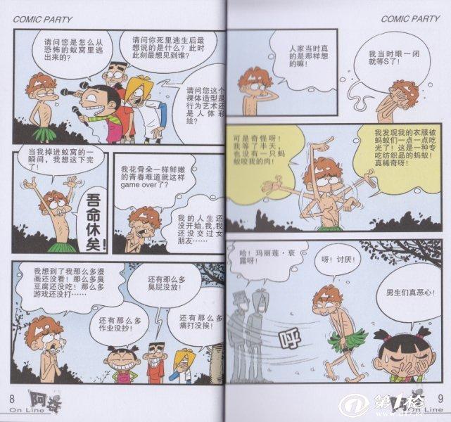 阿衰.online(1-37)全套37本全集漫画漫画书书籍童海贼王少儿808话图片