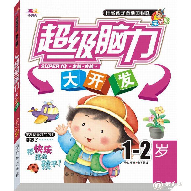 超级脑力大激发(全4册)少儿书籍 图书 儿童早教教具 幼儿书籍