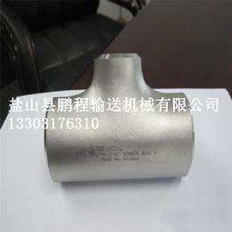 河北鹏程不锈钢碳钢等径 异径 焊接承插铸造 无缝三通 管件