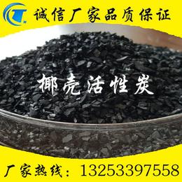 北京电镀厂脱色净化用椰壳活性炭主要用途 活性炭生产工艺
