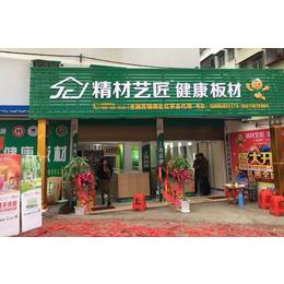 中国生态板十大品牌精材艺匠红安专卖店盛大开业