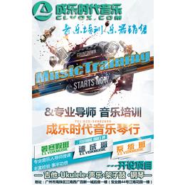 广州吉他钢琴架子鼓声乐一对一教学培训成乐时代琴行