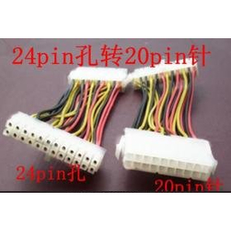 电源<em>24pin</em>孔转20pin针 20PIN/<em>24PIN</em> 老电源也能上新主板
