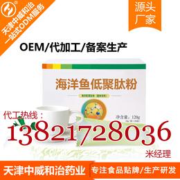 天津中威和治药业进口海洋鱼低聚肽粉OEM加工厂