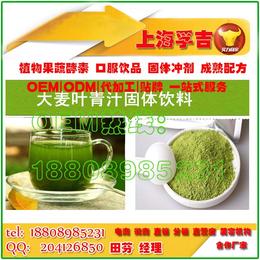 养生饮品制造运动固体饮料大麦青汁OEM贴牌