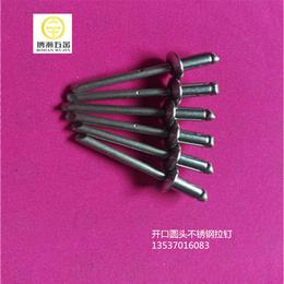 博瀚五金现货供应GB12618开口型扁圆头抽芯铆钉4.8