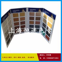 真石漆样板册制作硅藻泥色卡样板册制作 多彩漆色卡