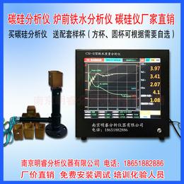 供应灰铸铁炉前热分析仪 南京明睿CSI-II型