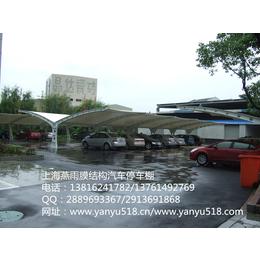 上海燕雨新品促销 汽车棚 膜结构原厂定制 引进国外制作工艺