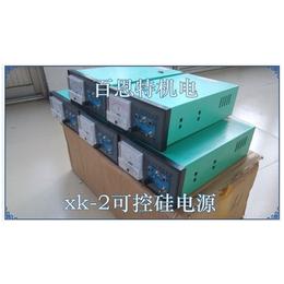XK-2可控硅电源 XK-II可控硅电源 电振机控制电源缩略图