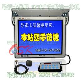 欧视卡17寸车载广告报站一体机 GPS语音视频报站器吸顶电视