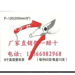 厂家直销日本丸山剪枝剪 果树剪 修枝剪