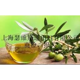 橄榄油进口代理通关公司,各类食品化妆品商检、报关代理