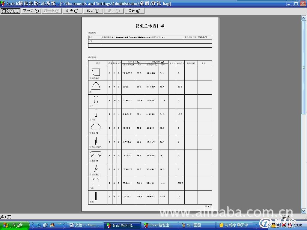 泉州智达皮具/行业/箱包手袋CAD/CAM系统cad只读文件为图片