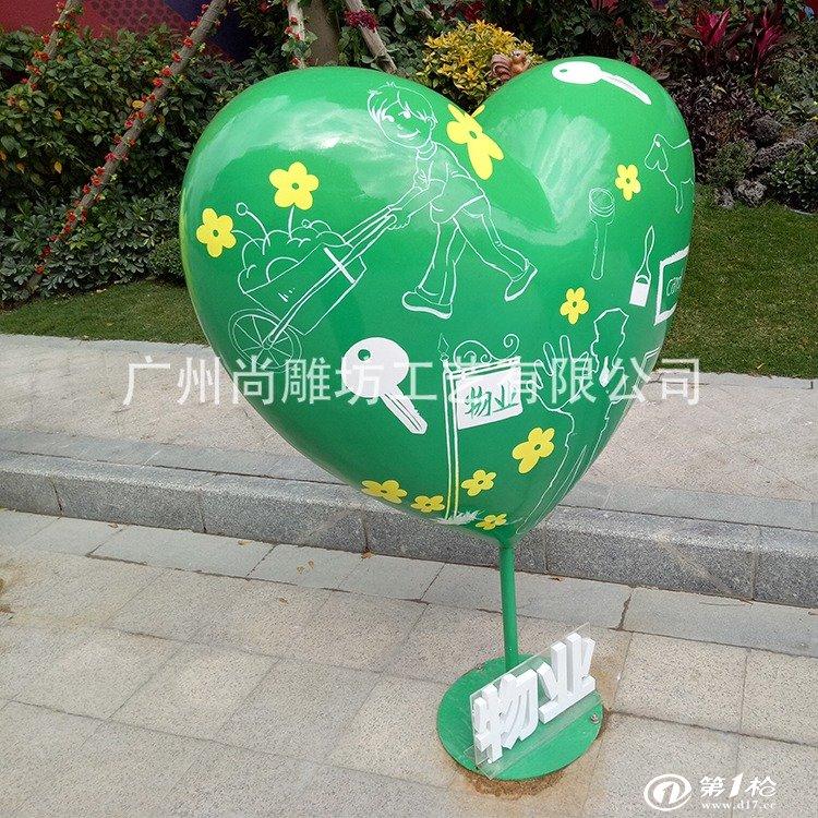 玻璃钢雕塑心形气球摆件装饰品小区广场写字楼适用场地尚雕坊定制