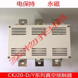 CKJ20D-1000A 1. 14KV低压交流真空接触器