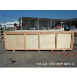 北京大兴木箱厂专业加工出口熏蒸木箱 海运抽真空包装