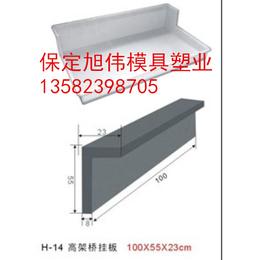 高架桥挂板模具专业生产商