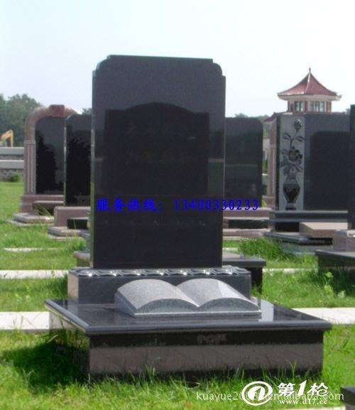 大理石墓碑 石雕墓碑 家族墓碑 石碑 石头墓碑
