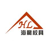 海龙教育设备集团有限公司