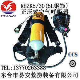 船用消防5L钢瓶呼吸器 RHZK5 30正压式空气呼吸器