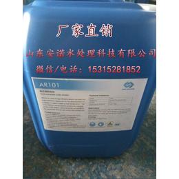 反渗透阻垢剂AR102淡黄色15315281852邢台直销缩略图