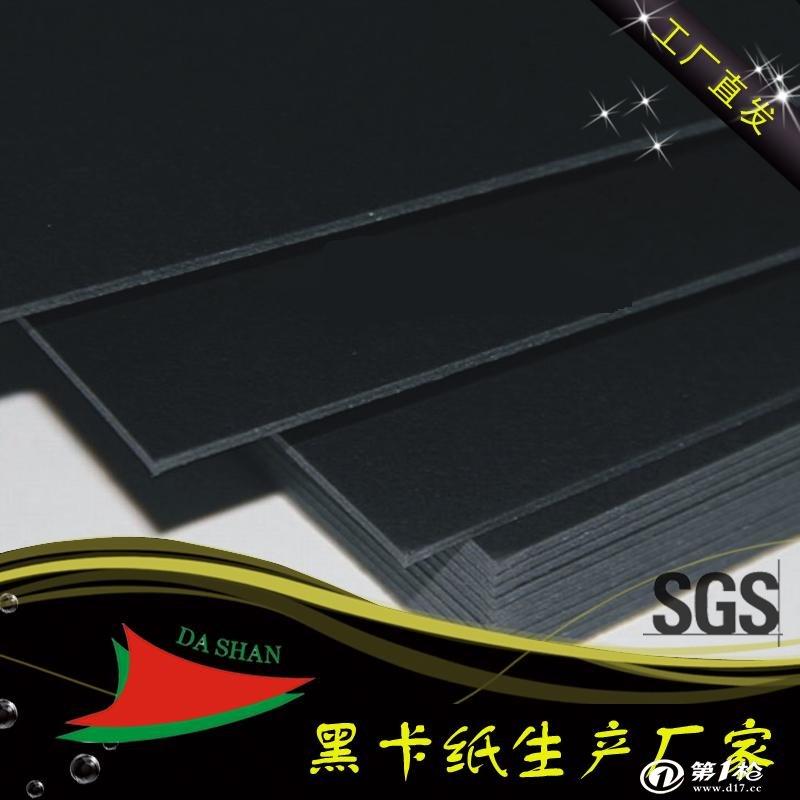 常用于裱合高厚度灰底黑色卡纸