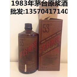 供应1983年茅台原浆酒53度茅台酒