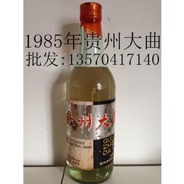 贵州大曲52度1985年贵州大曲直销