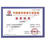 中国教育设备行业协会会员证实