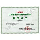 江西省教诲设备行业协会会员证实