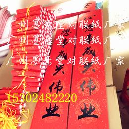 浙江墨意堂手写瓦当书法春联批发定制空白红纸105克铜版纸厂家