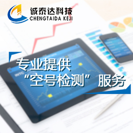 福州语音空号筛选平台 福州手机空号筛选精准