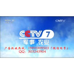 2017 CCTV-7军事农业频道时段价格表